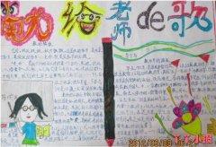 四年级献给老师的歌教师节快乐手抄报怎么画