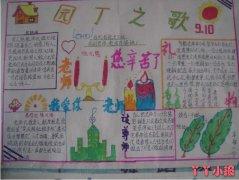 小学感恩教师节园丁之歌手抄报怎么画简单漂亮