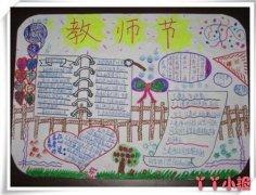 小学生祝老师节日快乐教师节手抄报简单漂亮