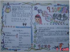 教师节辛勤的园丁手抄报怎么画简单小学生