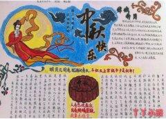 小学四年级中秋节快乐手抄报简单漂亮获奖