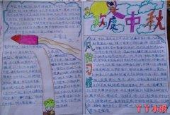 小学五年级欢度中秋手抄报模板怎么画简单好看