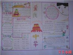 爱我中华,祖国在我心中手抄报怎么画好看