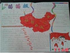 祖国在我心中,中国地图手抄报怎么画获奖