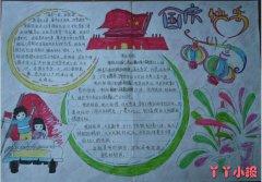 二年级庆祝国庆节快乐手抄报版面设计图简单漂亮