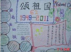 小学生国庆节颂祖国周年庆手抄报简单好看