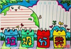 小学生优秀垃圾分类手抄报模板图片简单漂亮