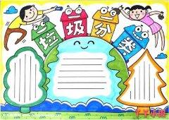 小学生垃圾分类手抄报模板图片简单好看