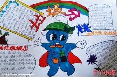 卡通垃圾分类手抄报怎么画简单漂亮小学生