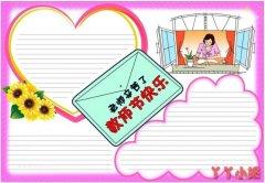 优秀教师节快乐手抄报模板图片简单漂亮