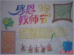 二年级感恩教师节910手抄报一等奖简单漂亮