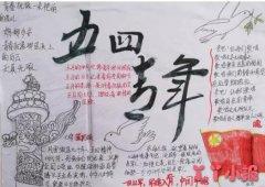 高中五四青年节手抄报内容图片简单好看