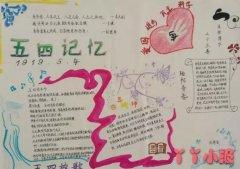 五四精神五四青年节手抄报怎么画简单