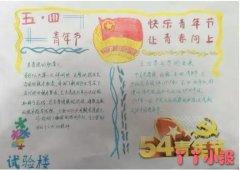 高中五四青年节手抄报模板图片简单漂亮