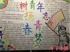 树青春志扬青春梦青年节手抄报模板图片
