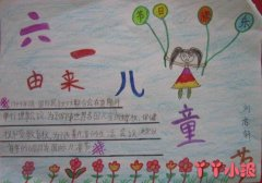 小学生庆祝61儿童节手抄报内容图片简单