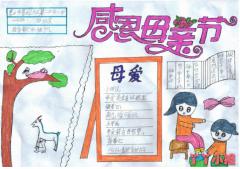 一年级感恩母亲节为母亲洗脚手抄报怎么画简单好看