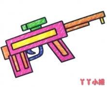 怎么画玩具冲锋枪简笔画教程涂颜色简单