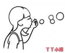 吹泡泡小女孩简笔画怎么画简单好看