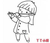 庆祝61儿童节简笔画吹笛子小女孩怎么画简单好看