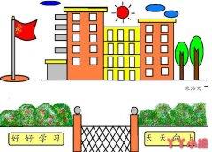 如何画学校简笔画步骤教程涂色简单又漂亮