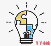 怎么画发光灯泡简笔画教程涂色简单又好看