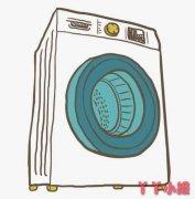 家用洗衣机简笔画怎么画涂色简单又好看