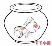 怎么画金鱼缸简笔画教程涂色简单又漂亮