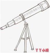 如何画天文望远镜简笔画教程简单又好看