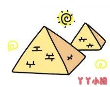 埃及金字塔怎么画涂色 金字塔简笔画图片
