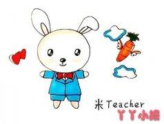 小白兔吃萝卜简笔画步骤教程简单又可爱涂色