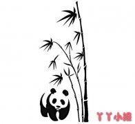 怎么画熊猫吃竹子简笔画教程简单好看