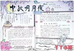 小学生中秋节手抄报怎么画简单又好看