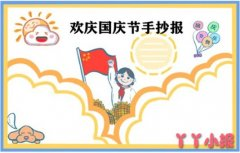五星红旗手抄报怎么画彩色 国庆节手抄报图片