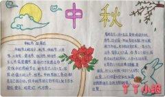 二年级中秋节手抄报图片欣赏简单又漂亮