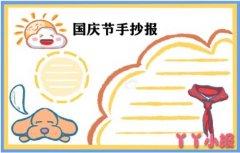 小学生庆祝国庆节手抄报内容模板图片