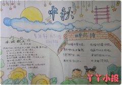二年级中秋节手抄报怎么画漂亮一等奖