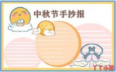 小学生庆祝中秋节团圆手抄报模板图片