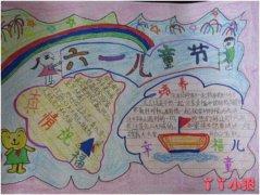 六一儿童节手抄报模板设计图简单漂亮