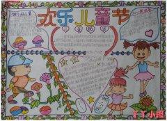 关于庆祝欢乐儿童节手抄报模板图片带花边