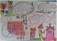 二年级我们的节日儿童节手抄报简单漂亮