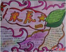 欢庆六一儿童节手抄报模板版面设计图