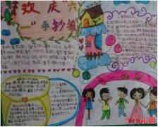 小学生欢庆61儿童节手抄报内容资料