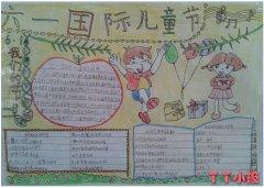 六一国际儿童节我们的节日手抄报模板