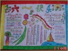 三年级61儿童节快乐手抄报简单漂亮