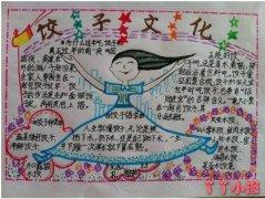 重阳节饺子传统文化手抄报模板简单漂亮