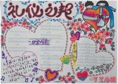 三年级尊师礼仪手抄报模板设计图简单漂亮
