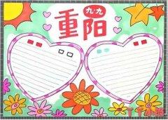 小学生重阳节手抄报怎么画 重阳节手抄报图片