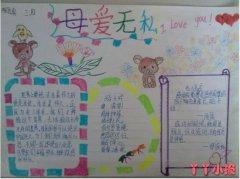 三年级母爱无私母亲节手抄报模板简单漂亮