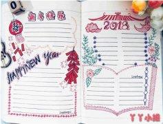 新年快乐手抄报模板简单又漂亮
